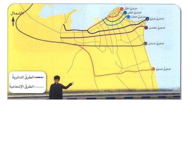 شبكات الطرق by Wasom Q8