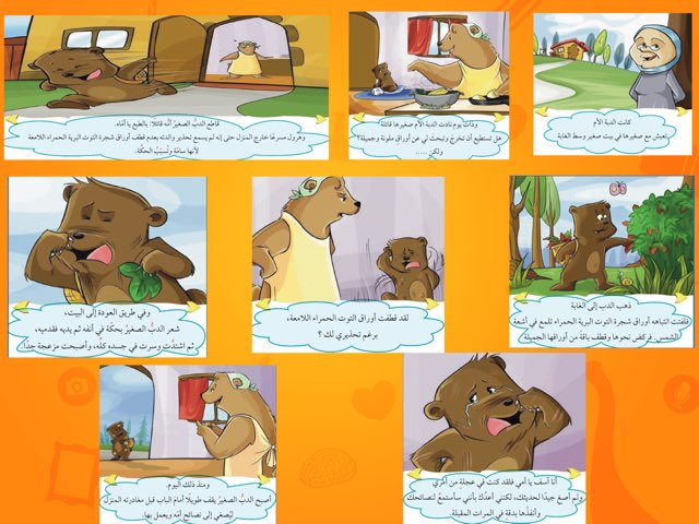 لعبة 14 by Shaagi Alshmaly