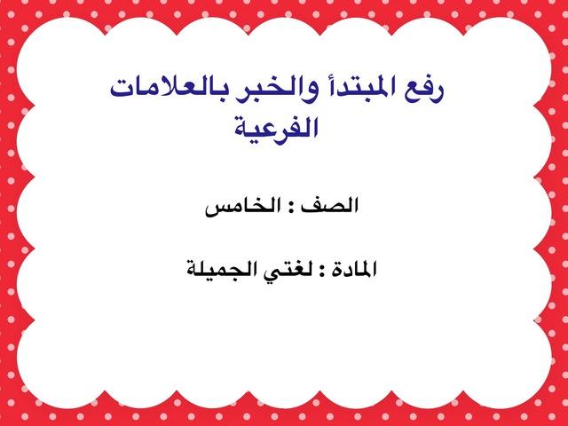 رفع المبتدأ والخبر   / الصف الخامس  by هيا السبيعي
