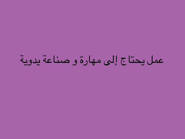 الحرف والأدوات في بلادي by عائشه