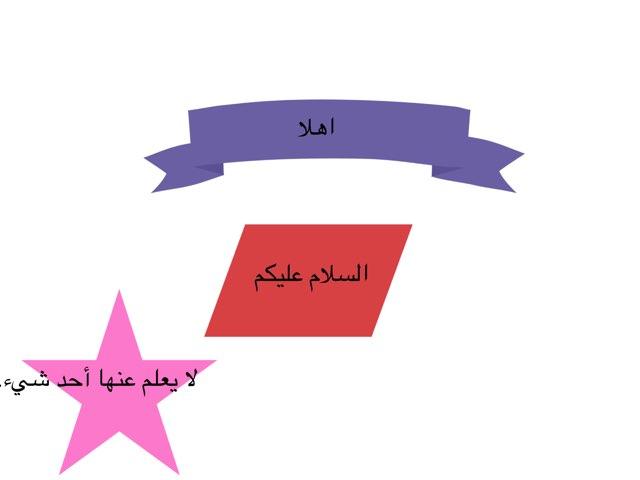 لعبة 260 by مزنة السعيد