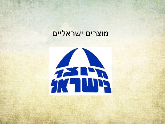 מיוצר בישראל by ניצן אלקיים