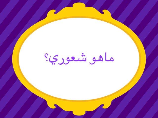 ماهو شعوري ياترى؟ by غاده المغربي