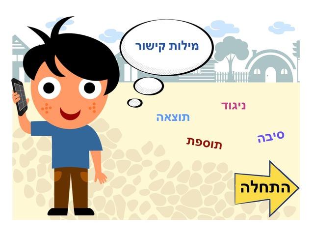 משחק מילות קישור by אילנה כהן