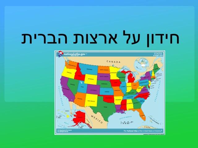 חידון על ארצות הברית by vered pilosoph