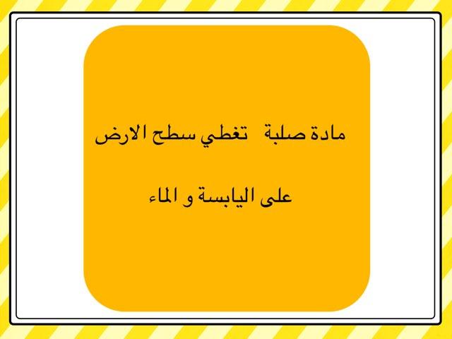لعبة الصخور by fatima alhumaidi