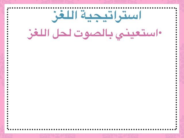 نحج إلى بيت الله الحرام  by Nadia alenezi