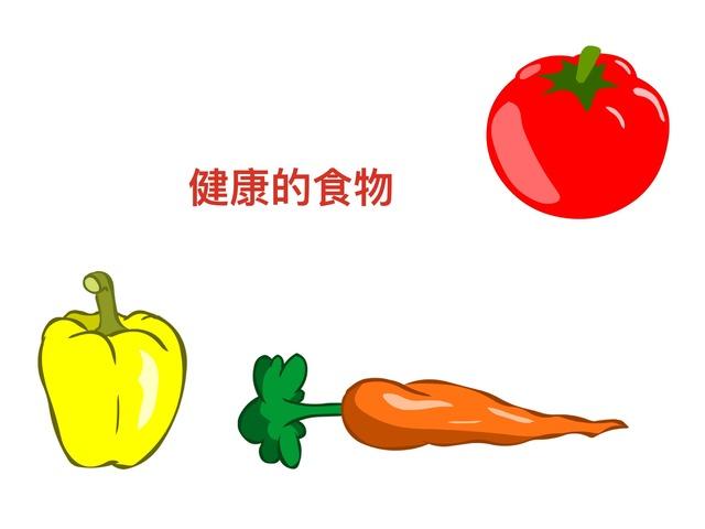 健康的食物 by 冰瑩 王
