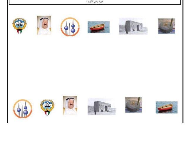 حصيلة بلدي الكويت by Omhaiouna Saad