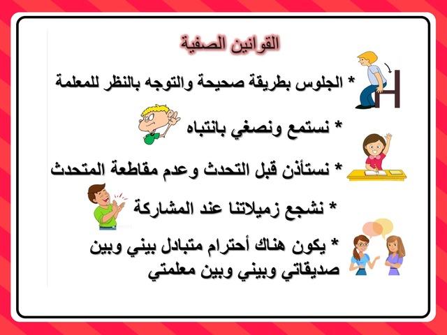 صحتي وسلامتي by ميمآ الزهراني