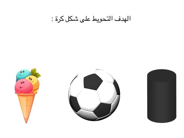 كرة by dalal العجمي