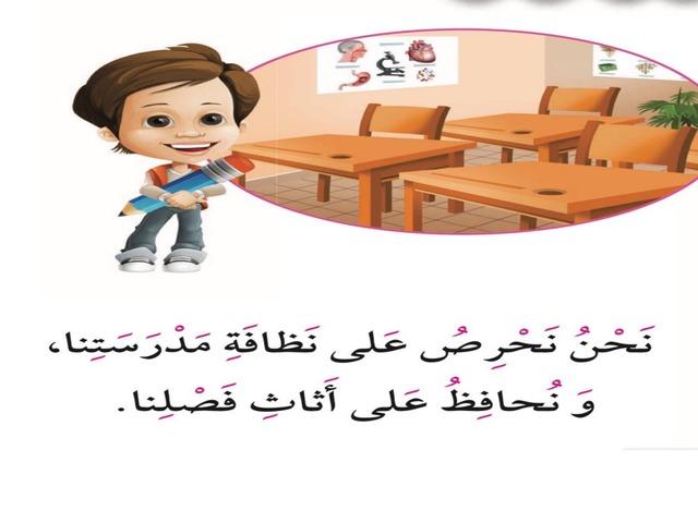 الدرس الخامس by نوره الديحاني