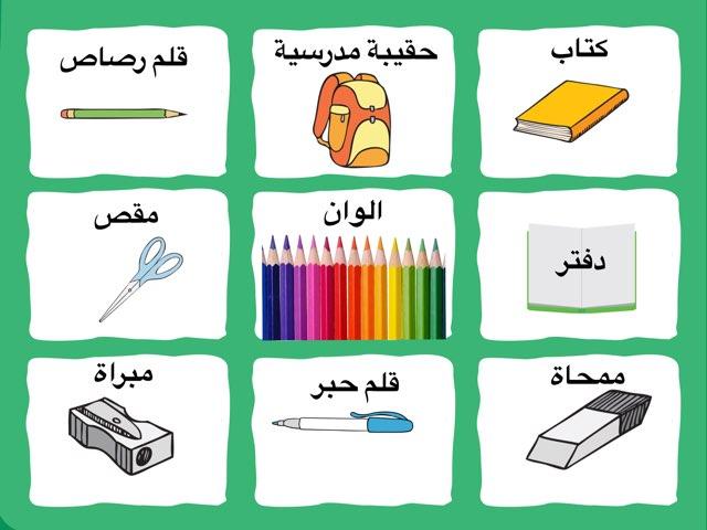 لوح اتصال في حقيبتي المدرسيه by ليال  مردي