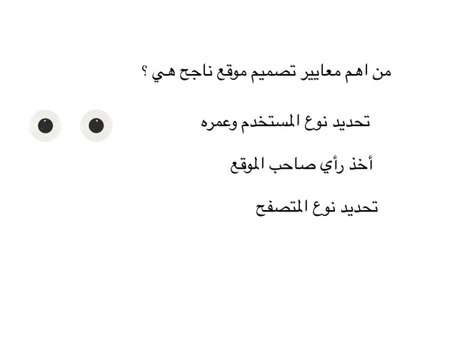 الهدف الثاني  by Maha Hassan