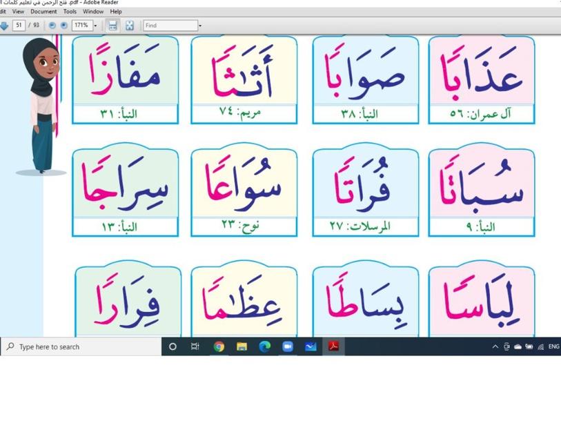 Fath Ar-Rahman by Sarah Ali
