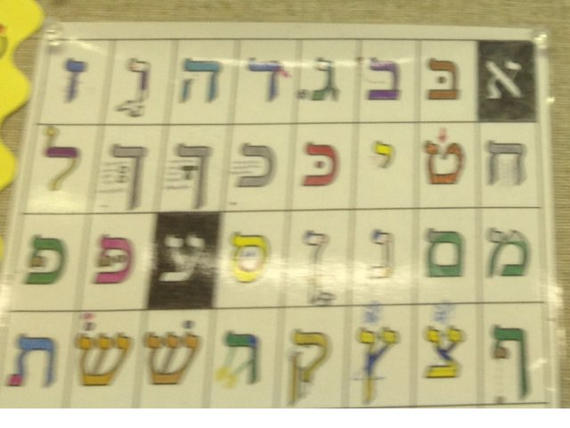 Find The Letters In The Alef Bet by Morah Jessica