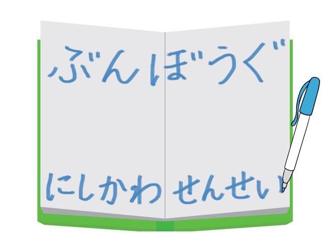 Fun Japanese - Stationery by Naoko Nishikawa