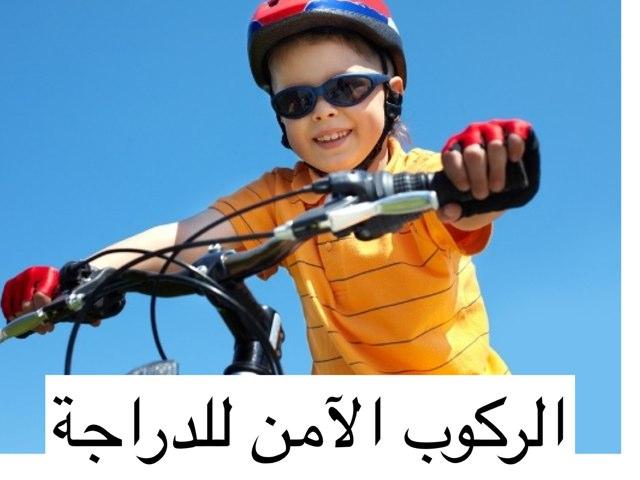 سلامة ركوب الدراجات by Dima Afifi