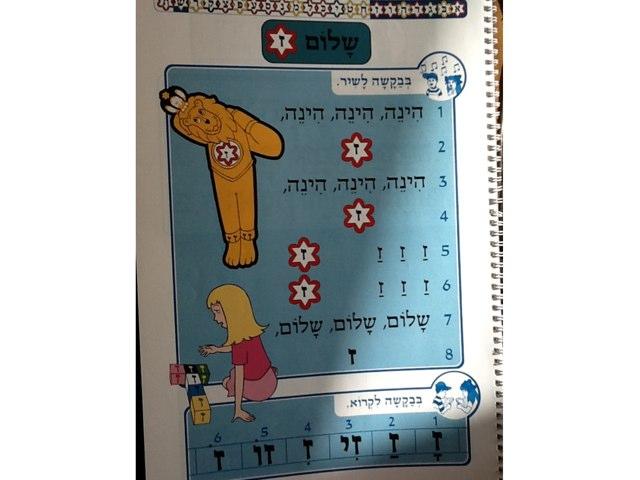 Game 108 by Iris Aharon