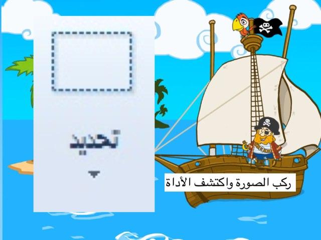 B by Alyaa Alostad