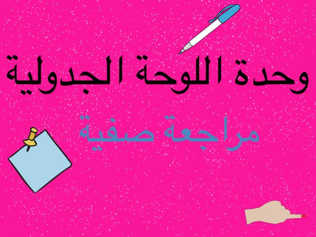 مراجعة الاسبوع العاشر by Eman Abouzaid