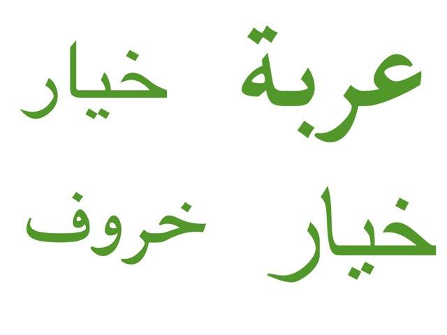 كلمه خيار  by Hanna soroor