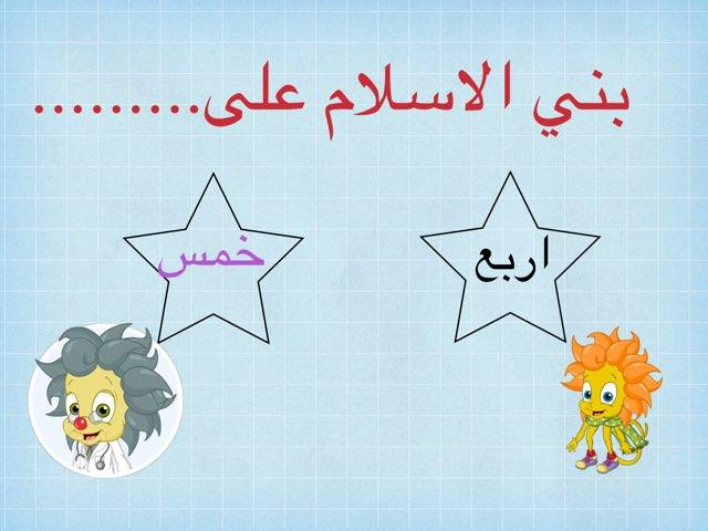 أركان الاسلام سمية by Sumaya Al-jundi