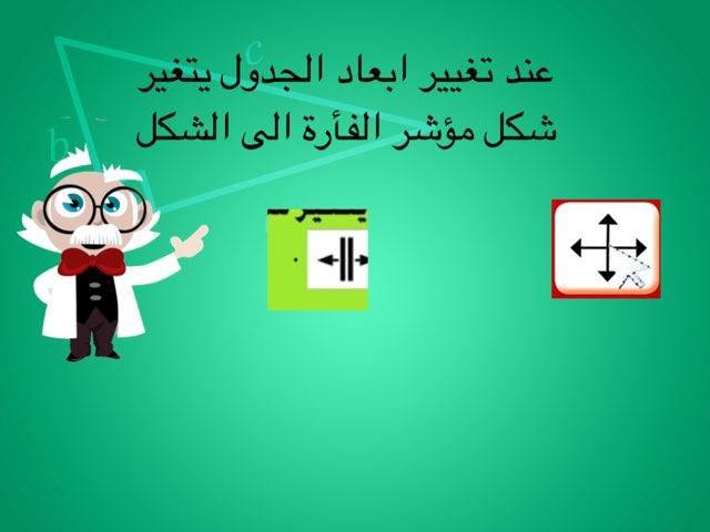 الصف الخامس - تعديل ابعاد الجدول by Asma Hamad