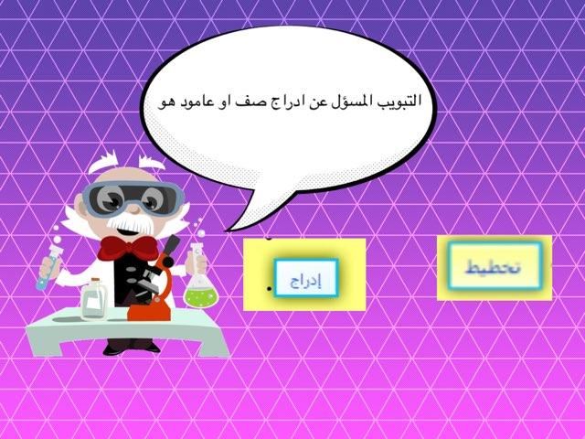 ادراج صف او عمود  للصف الخامس by Asma Hamad