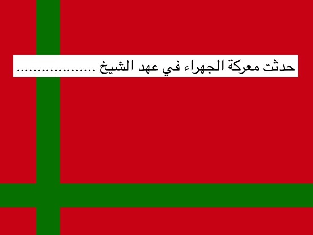 معركته الجهراء١ by Fatma Alayoub