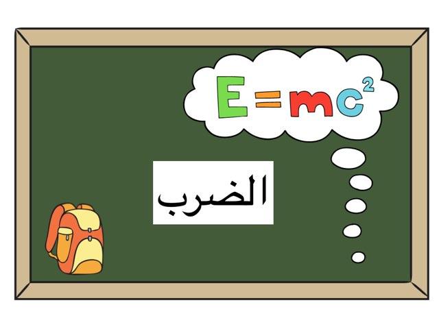 الضرب by NoOr Teacher