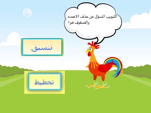 الصف الخامس حذف  اعمده by Asma Hamad