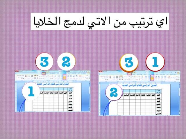 دمج الخلايا- الصف الخامس by Asma Hamad