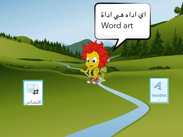 الصف الرابع word art by Asma Hamad