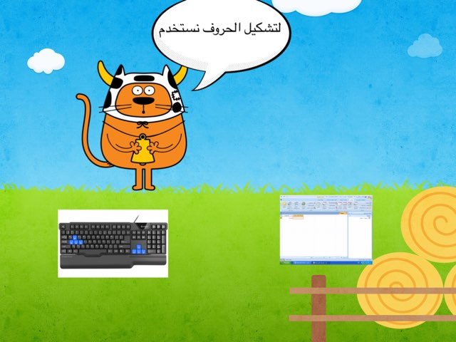 الدرس الثاني - الصف الرابع الجزء الثاني by Asma Hamad