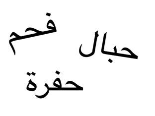 كلمة حبال  دانه الشمري روضة الوسام by danaalshamerri danaalshamerri