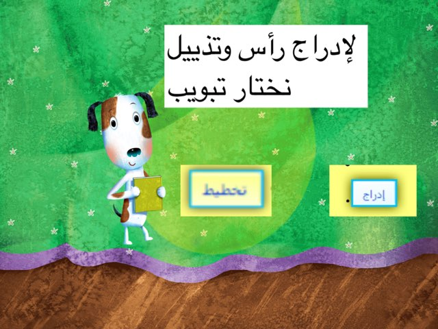 رأس وتذييل الصفحة_ الصف الرابع  الفصل الثاني by Asma Hamad
