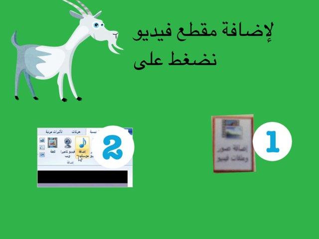 اضافة مقطع فيديو- الصف الخامس by Asma Hamad