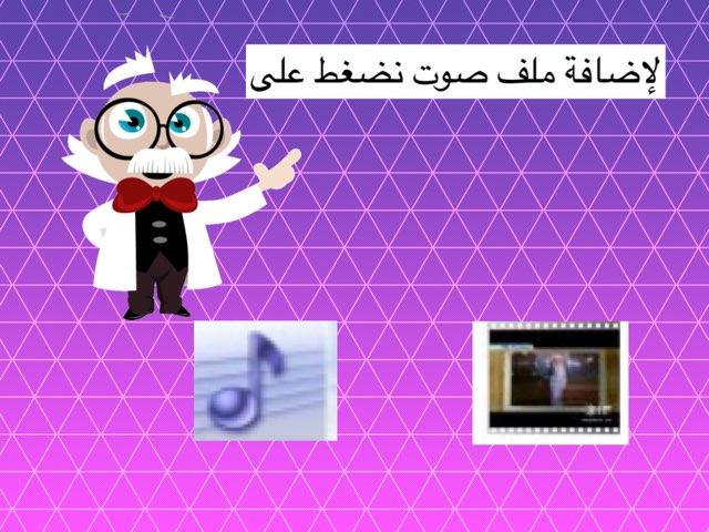 ٤-اضافة ملف موسيقى  الصف الخامس-٢ by Asma Hamad