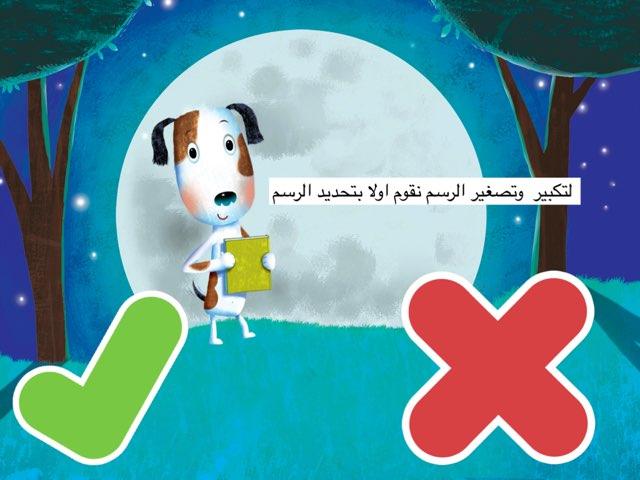الصف الثالث الأسبوع التاسع by Asma Hamad