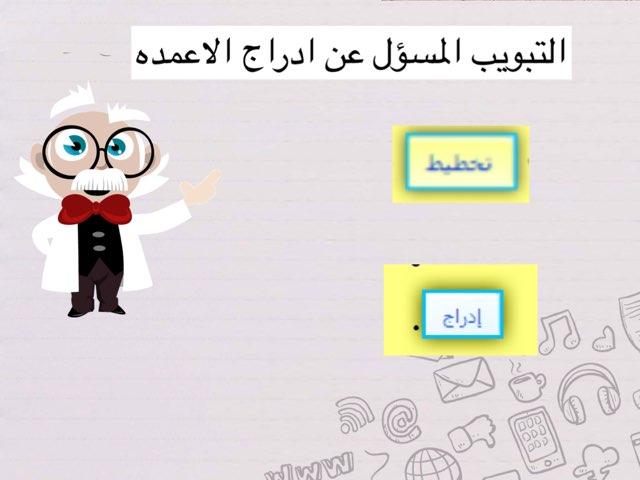 تقسيم النص الى أعمدة by Asma Hamad