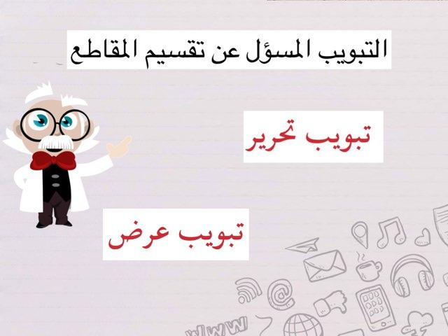 تقسيم المقاطع- الصف الخامس by Asma Hamad