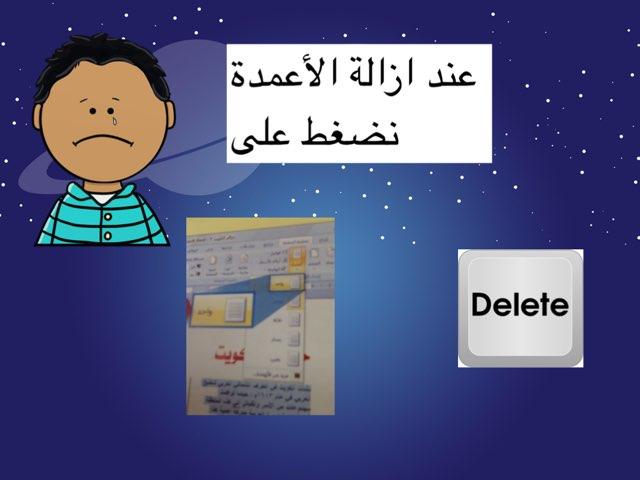 إزاله الأعمدة - الصف الرابع by Asma Hamad