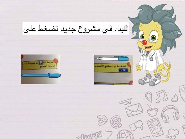 الصف الخامس - الدرس السابع by Asma Hamad