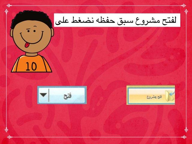 التعامل مع المشروع- الصف الخامس ج٢ by Asma Hamad