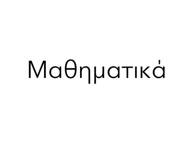 Μαθηματικά by Jimpant Jimpant