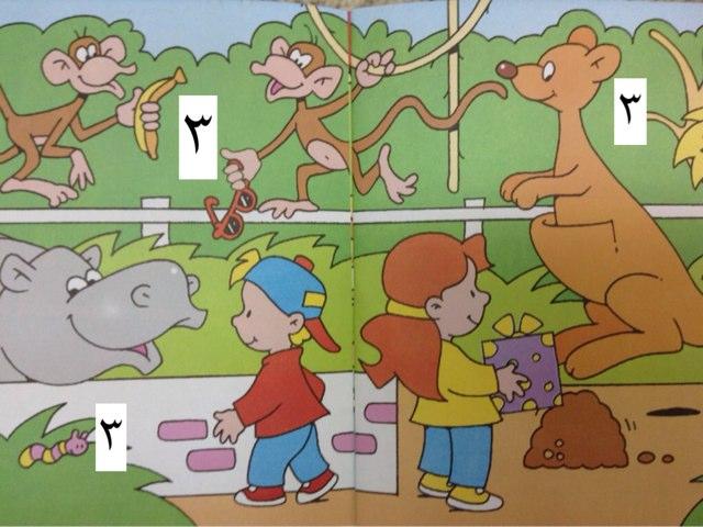 ألعاب ذهنية للعدد ٣ by maryam ali
