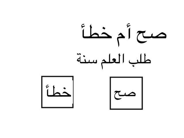 طلب العلم by Abla Bashayer