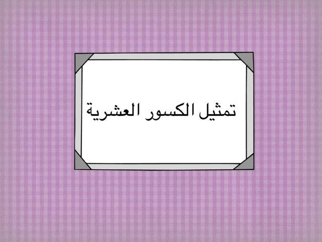 تمثيل الكسور العشرية by NoOr Teacher