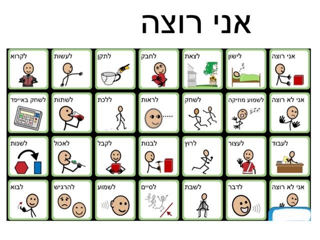 לוחות תקשורת  by Nomi Enkin